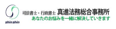 横浜市金沢区で相続、遺言は真進法務総合事務所