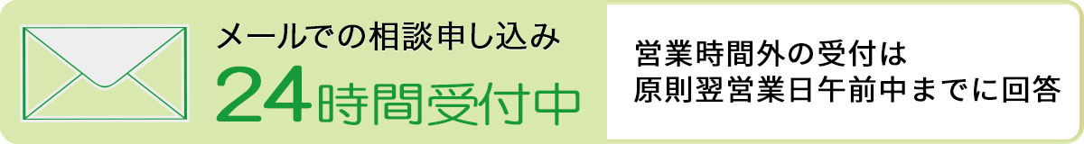 メール相談リンクバナー
