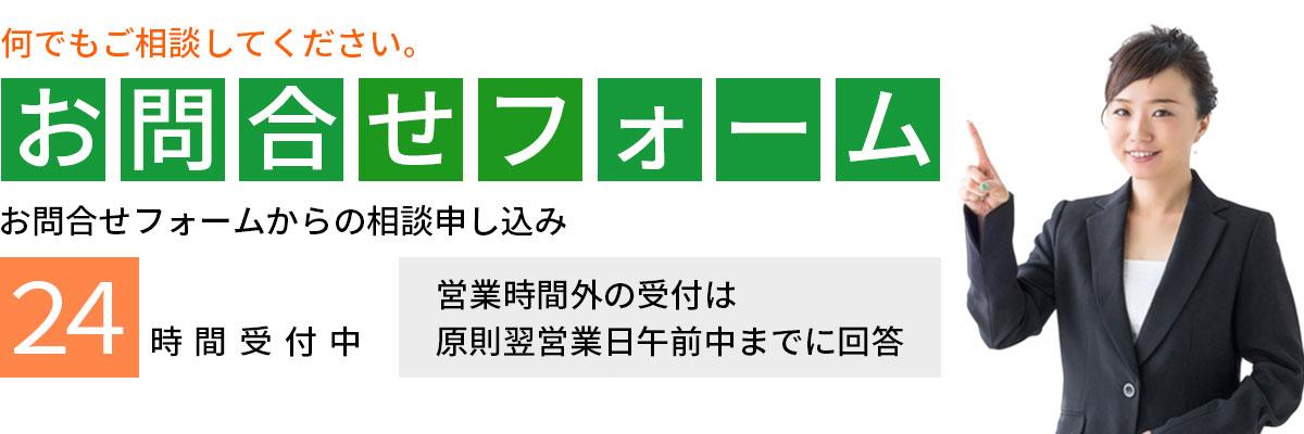 新進法務総合事務所コンタクトフォーム画像