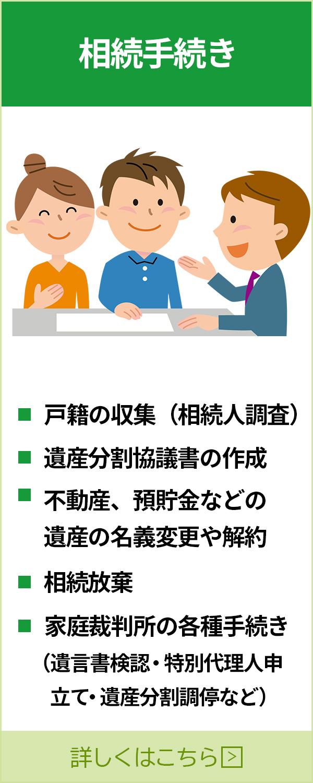 横浜市金沢区にて司法書士・行政書士事務所をオープンしました